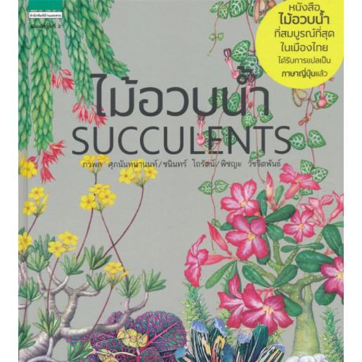 หนังสือ ไม้อวบน้ำ Succulents (พิมพ์ใหม่)   หนังสือไม้อวบน้ำที่สมบูรณ์ที่สุดในเมืองไทย ได้รับการแปลเป็นภาษาญี่ปุ่นแล้ว
