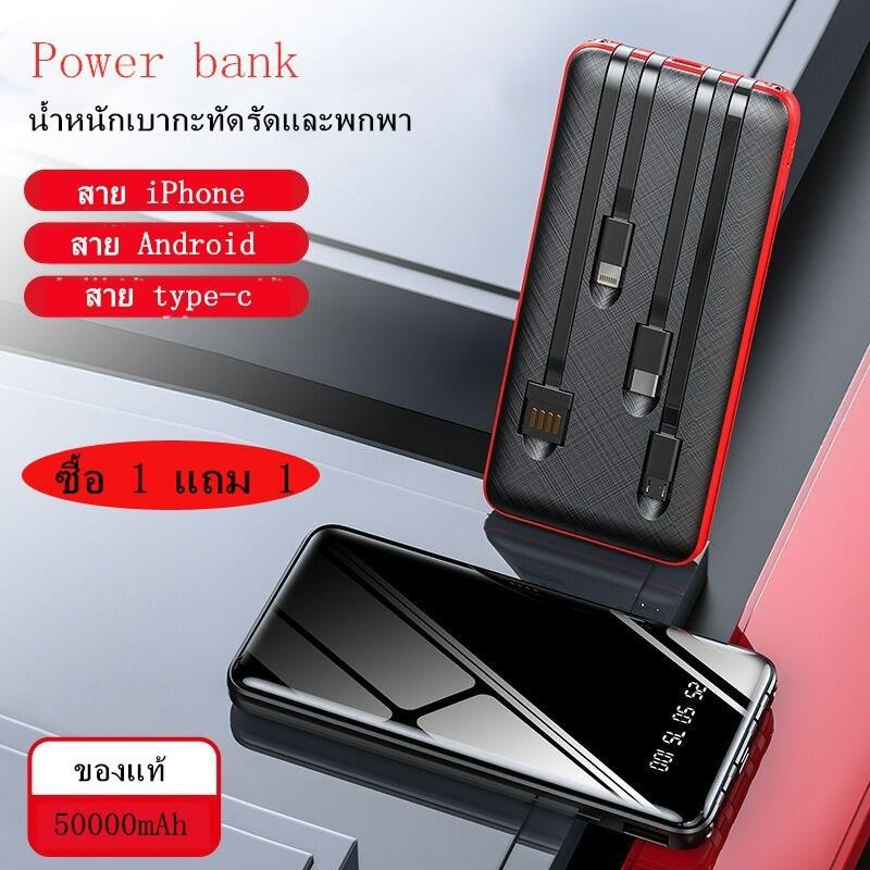 【ซื้อ1แถม1】powerbank