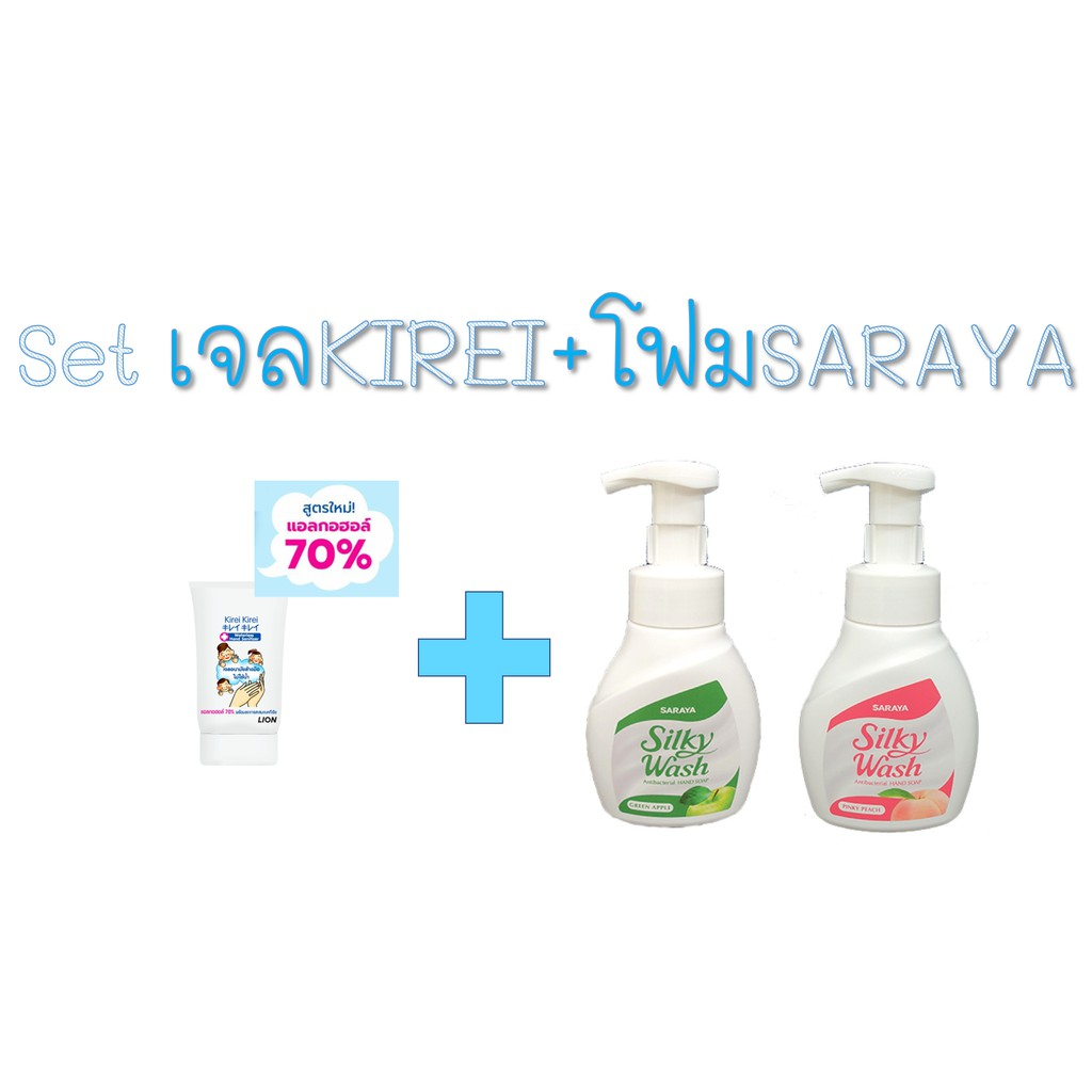 ⚡️พร้อมส่ง‼️⚡️Set ว้าวสะอาด: เจลล้างมือคิเรอิ KIREI + โฟมล้างมือ SARAYA