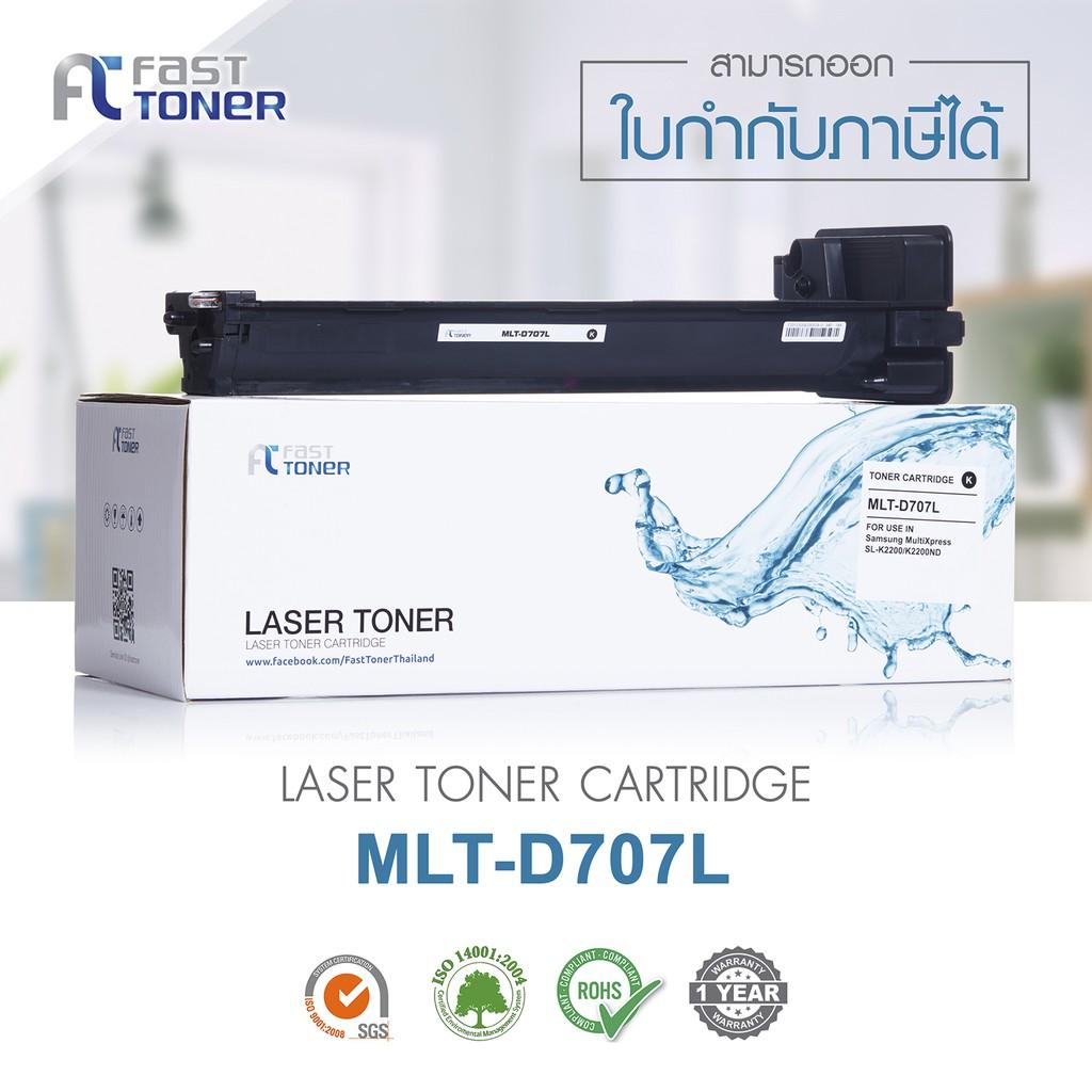 หมึกพิมพ์เลเซอร์ Fast Toner รุ่น SamSung MLT-D707L for Samsung SL-K2200,  SL-K2200ND
