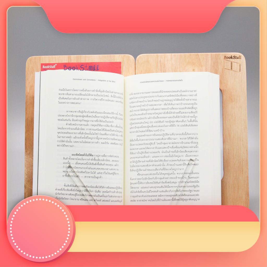 ♥♥♥ Chulabook(ศูนย์หนังสือจุฬาฯ) | ที่ตั้งวางอ่านหนังสือไม้ยางพารา (BOOKSTALL)