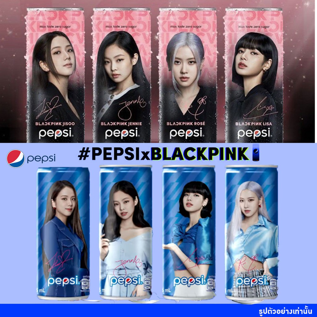 PepsiXBlackpink Limited Edition เป๊ปซี่ แมกซ์ 1 กระป๋อง ขนาด 245-325 มล. Pepsi  Blackpink BLINK lisa jennie jisoo rose ฿14