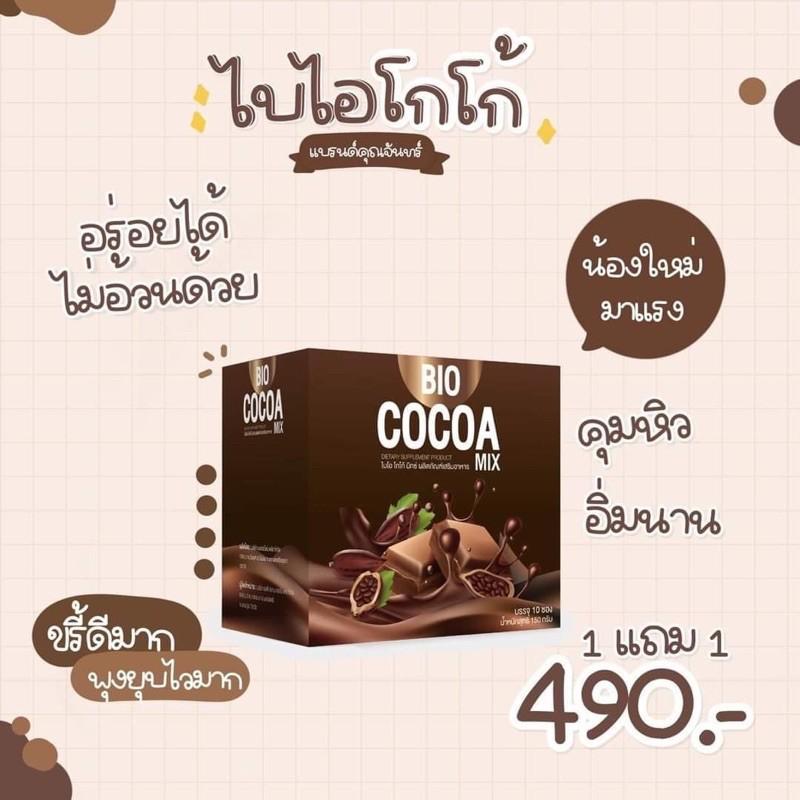 โกโก้ ผงโกโก้ BioCocoa mix khunchan  ไบโอโกโก้ มิกซ์ โกโก้ดีท็อก โกโก้คุณจันทร์