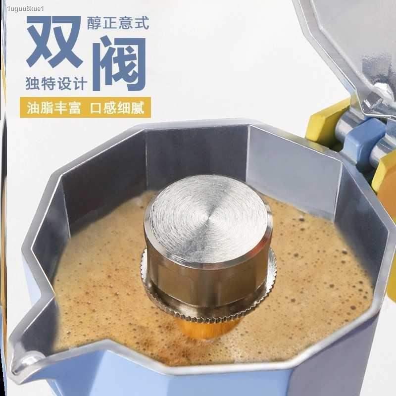 หม้อกาแฟ◑▫การชงกาแฟที่มีกลิ่นหอมเข้มข้น moka pot คลาสสิกของอิตาลี ชุดเครื่องทำกาแฟร้อนในครัวเรือนของอิตาลี double valve
