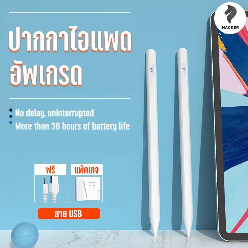 ✻HACKER ปากกาไอแพด วางมือ+แรเงาได้ Apple Pencil stylus ipad gen7,8 2018 applepencil 10.2 9.7 2021 Air4 Pro11 รับประกัน1ป