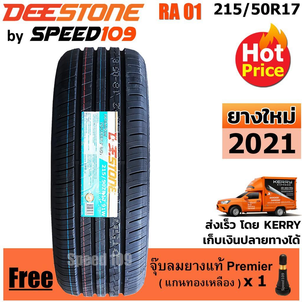 ยาง deestone Deestone ยางรถยนต์ 215/50R17 รุ่น Premium Tourer RA01 - 1 เส้น (ปี 2021)
