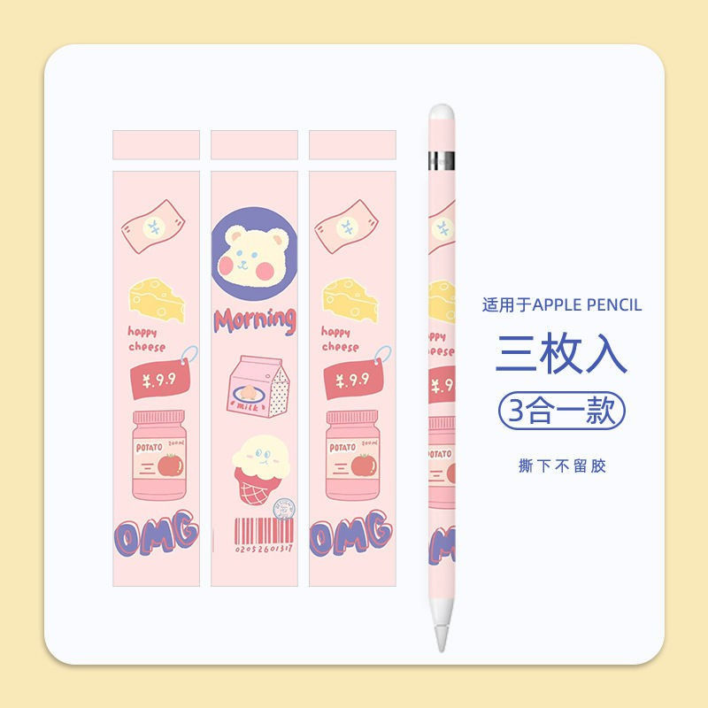 ☏♂✇[Hot-sale] ApplePencil pen cover 1st Sticker frosted second-generation stylus protection capacitor anti- ลื่นและป้องก