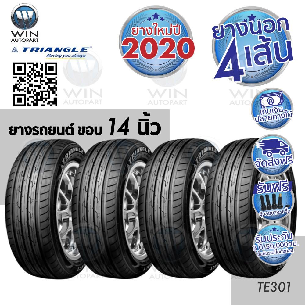 ยางรถยนต์ ขอบ 14 นิ้ว ( 4 เส้น ) 185/65R14 รุ่น TE301 ยี่ห้อ TRIANGLE
