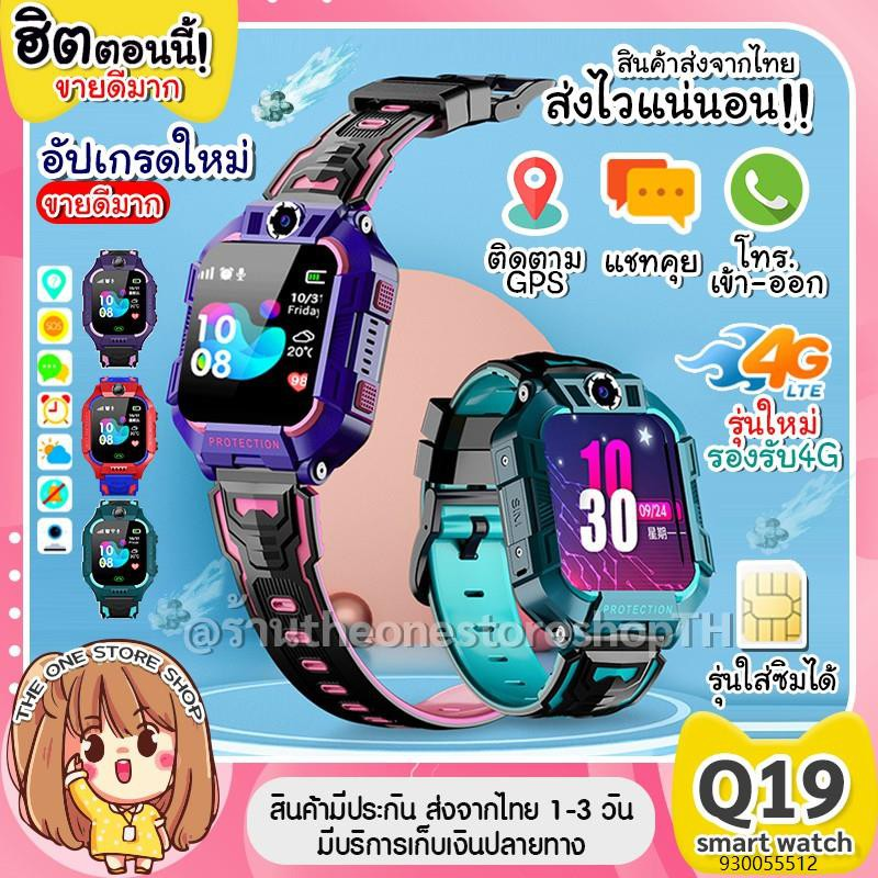 🔥สินค้ามาแรง🔥 ✌นาฬิกา ไอ โม่ z6 นาฬิกากันเด็กหาย Q88 สมาทวอช z6z5 ไอโม่ imoรุ่นใหม่ นาฬิกาเด็ก นาฬิกาโทรศัพท์ เน็ต 2G/