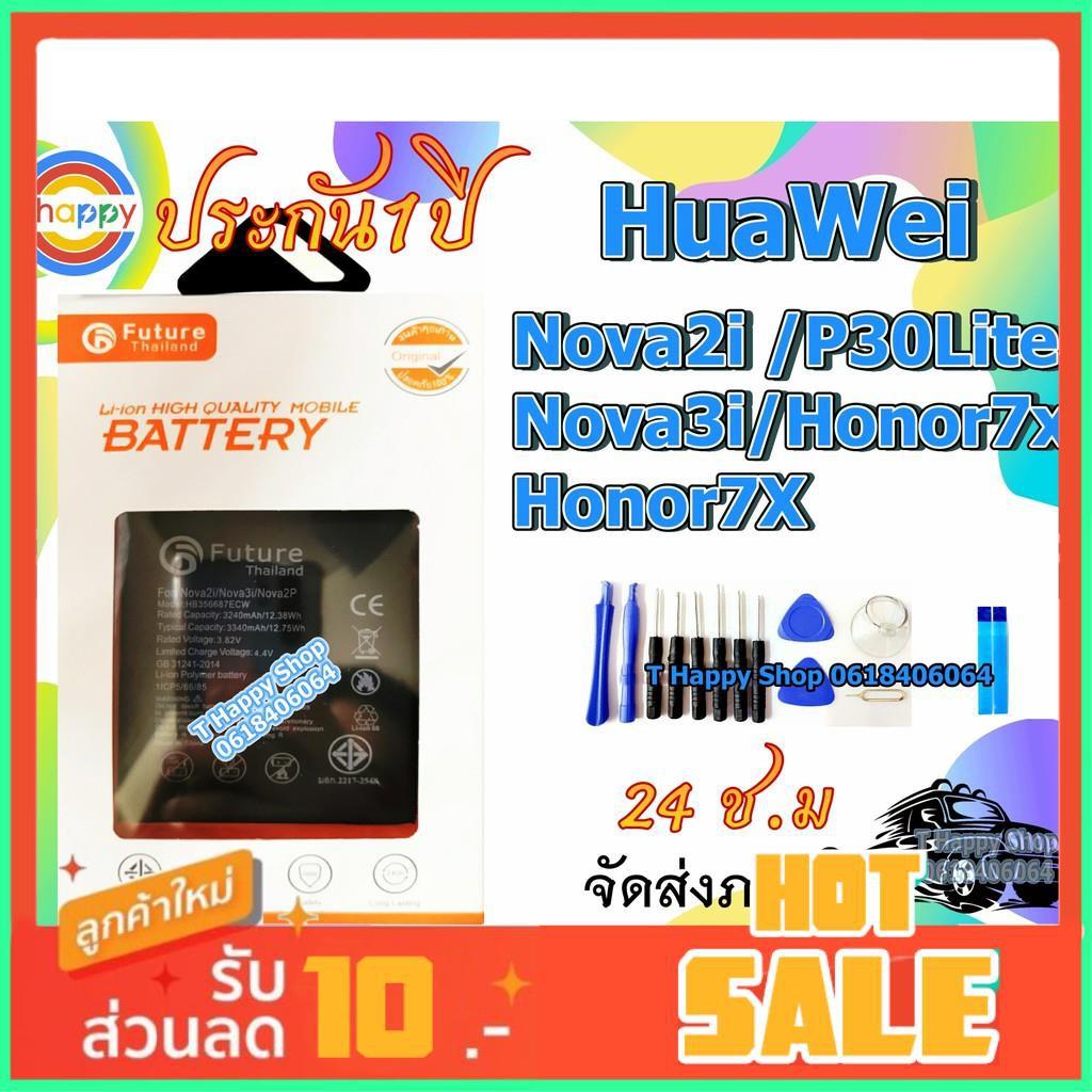 แบตเตอรี่ Huawei Nova2i Nova3i P30Lite Honor7x Battery Huawei แบตNova2i แบตNova3i แบตP30Lite แบตHonor7x มีคุณภาพดี 2i 3i