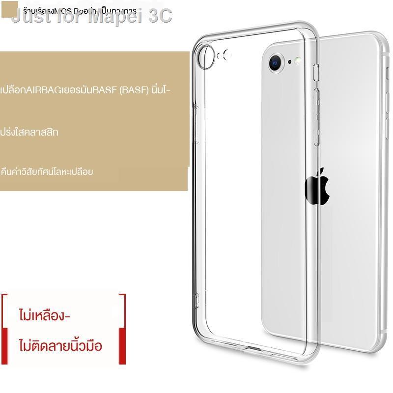 อุปกรณ์เสริมมือถือ❍▥iphonese2 เคสมือถือ Apple se2 ซิลิโคนใหม่ iphone9se2 ใส 2020 ใหม่ es รุ่นที่สอง iphone soft shell a