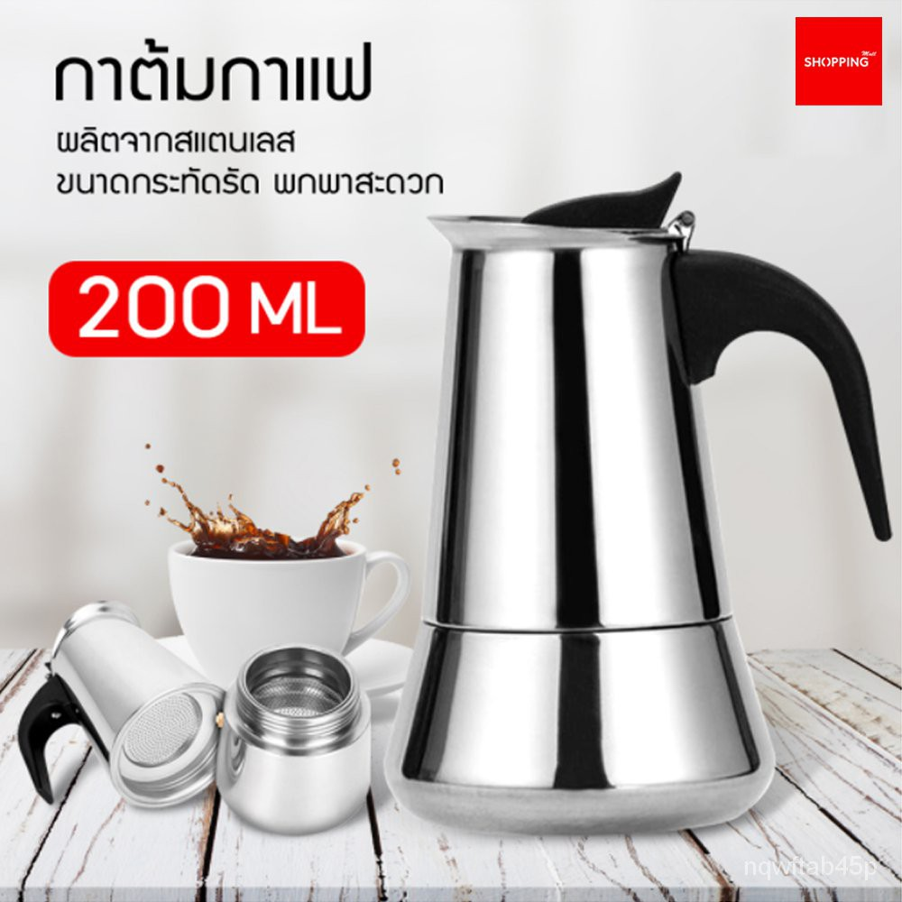 กาต้มกาแฟรุ่นสแตนเลส Moka Pot กาต้มกาแฟสดแบบพกพา หม้อต้มกาแฟแบบแรงดัน เครื่องชงกาแฟ เครื่องทำกาแฟสด เอสเปรสโซ่ ขนาด 4 /