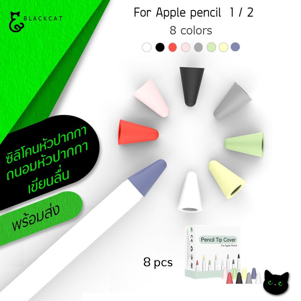 💥โค้ดลด10%💥 ซิลิโคนหัวปากกา จุกซิลิโคน ใช้สำหรับ Apple Pencil 1กล่อง/8หัว ซิลิโคนจุกปากกา nib หัวปากกา tip เคสปากกา