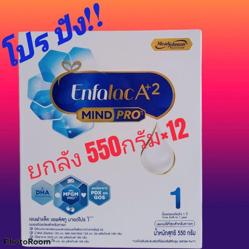 🔥🔥[ยกลัง 12กล่อง] Enfalac A+2 Mind PRO เอนฟาแล็ค เอพลัสทู สูตร 1 นมผง รสจืด  รุ่นใหม่ ดีที่สุด