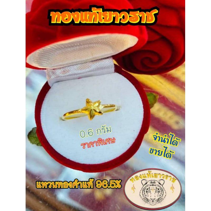 แหวนทอง ราคาพิเศษ น้ำหนัก 0.6กรัม