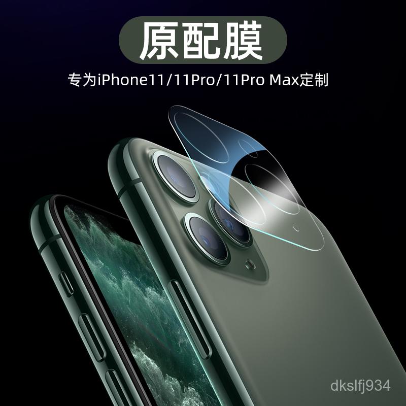 ฟิล์มหลังไอโฟน★iPhone11ฟิล์มเลนส์ Apple11ProMaxฟิล์มกระจกนิรภัยโทรศัพท์มือถือiphoneXsMaxกล้องหลังx/xrแหวนป้องกันiPhoneXเ