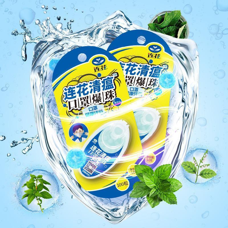 ❂♈มาสก์ระเบิดลูกปัด Yiling Lianhua Qingwen เจลทรงพลัง Companion Lotus Breath Fresh Mint 100 แคปซูล