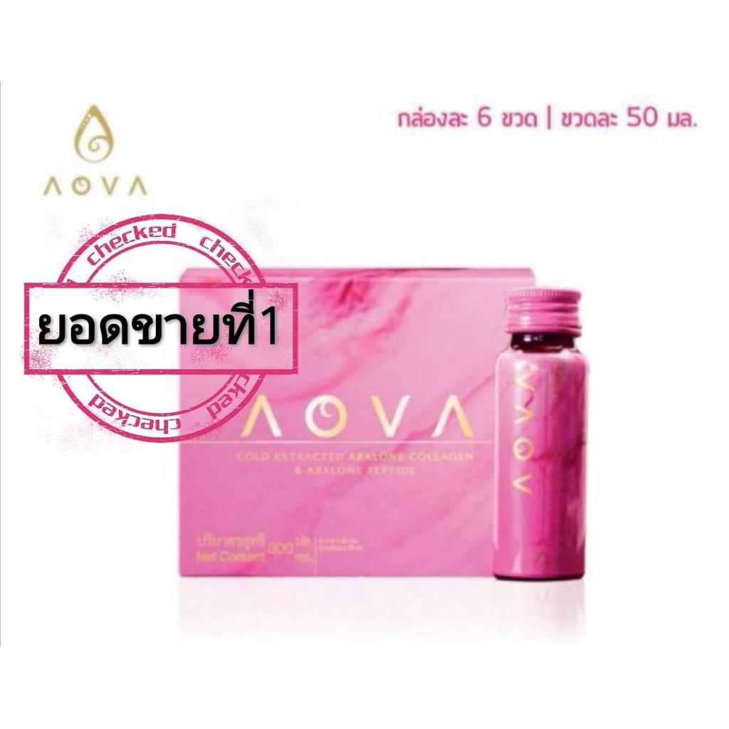ถูกสุด!! #AOVA Collagen #เอโอว่า ( 1 กล่อง) #คอลลาเจนสกัดเย็นจากหอยเป๋าฮื้อ สบู่ ราคาถูกสุด!!
