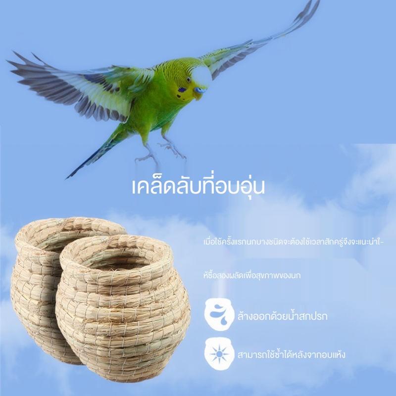 ☾▦รังนกฟางนกฟีนิกซ์ดำหนังเสือโคร่งนกแก้ว Manbird Pearl Grass Nest รังนกขนาดเล็กกล่องเพาะพันธุ์ อุปกรณ์แขวนรังที่อบอุ่น