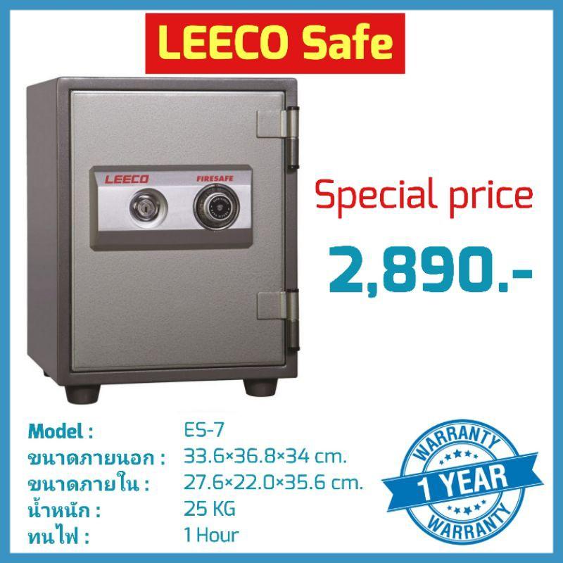 ตู้นิรภัย ตู้เซฟ  Leeco safe รุ่น  ES-7 ขนาด 25 KG