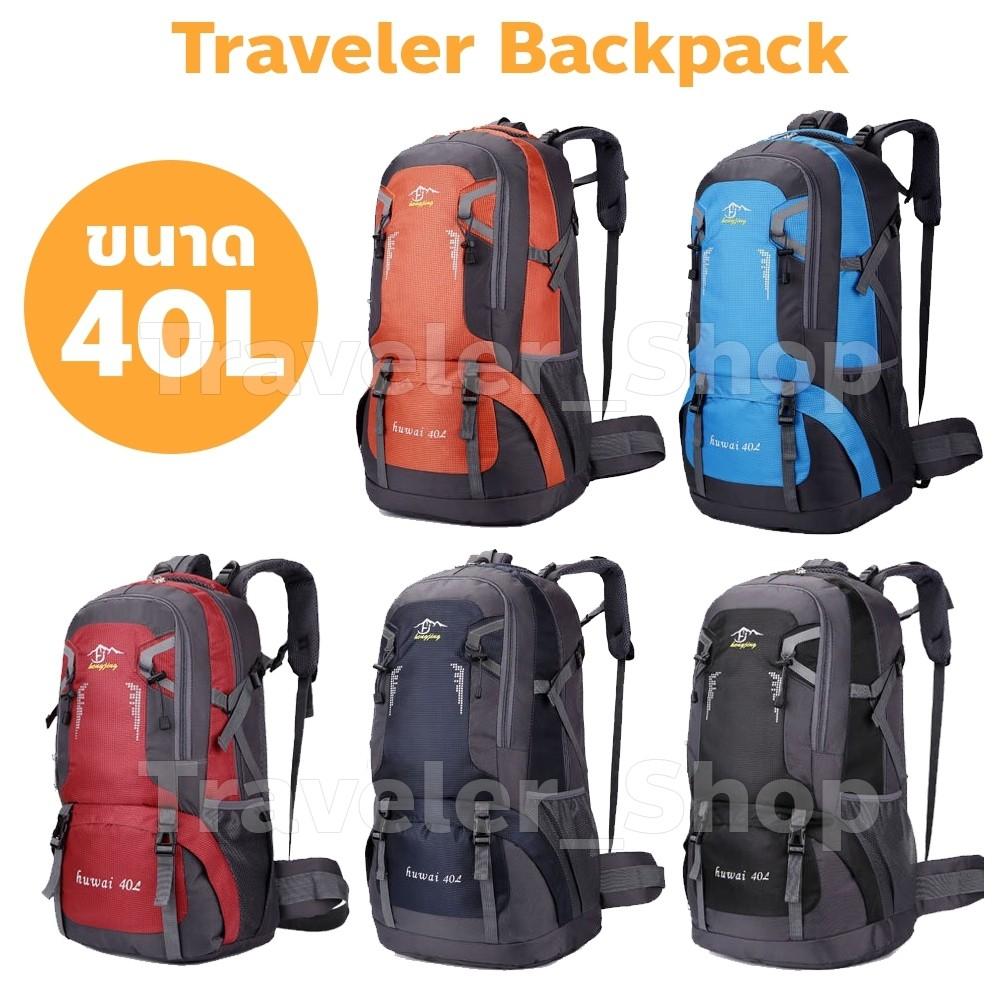 Traveler Backpack 40 Lกระเป๋าเป้  กระเป๋าเดินทาง กระเป๋าท่องเที่ยว -T14
