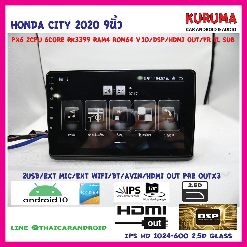 จอ Android HONDA CITY 2020 9นิ้ว IPS HD 2.5D PX6 2CPU 6CORE RAM4 ROM64 ANDROID 10 DSP HDMI OUT