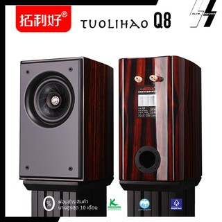 ลำโพง | Tuolihao - Q8 |  full frequency bookshelf speakers 8 ohms |  96dB/mW