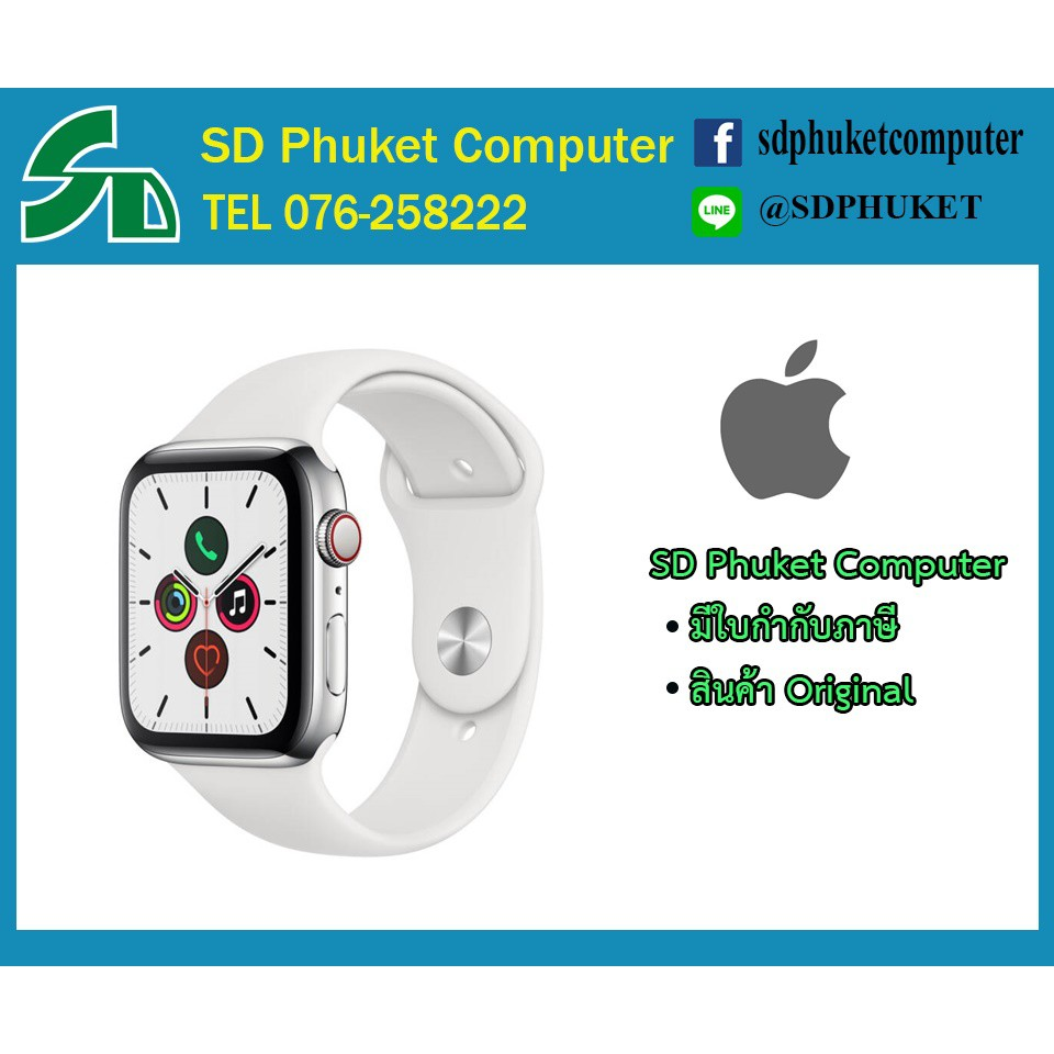 Apple Watch Series 5 GPS + Cellular, 44mm Stainless Steel Case with White Sport Band - S/M & M/L