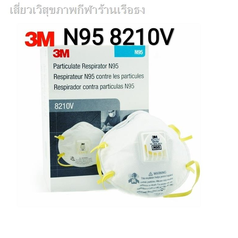 2021 รูปแบบร้อนร้อนขายราคาต่ำ✎✆3M 8210V N95 ชนิดมีวาล์ว หน้ากากป้องกันฝุ่น 1กล่อง (มี10ชิ้น) Valved 8210 เอ็น95