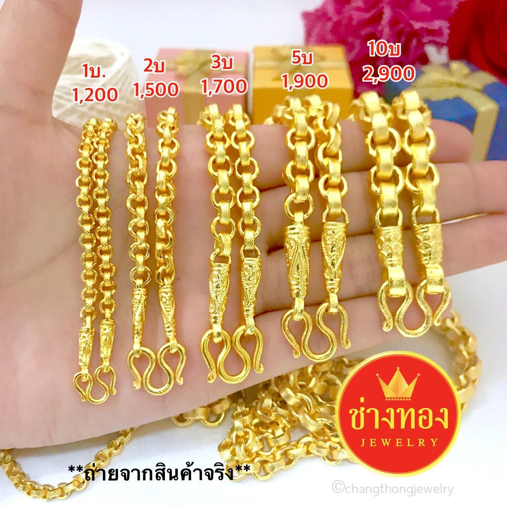 สร้อยคอลายทาโร่ 1บาท 2บาท 3บาท 5บาท 10บาท ทองชุบ ทองไมครอน ทองโคลนนิ่ง ทอง ทอง96.5 ทองราคาถูก ทองราคาส่ง เศษทอง