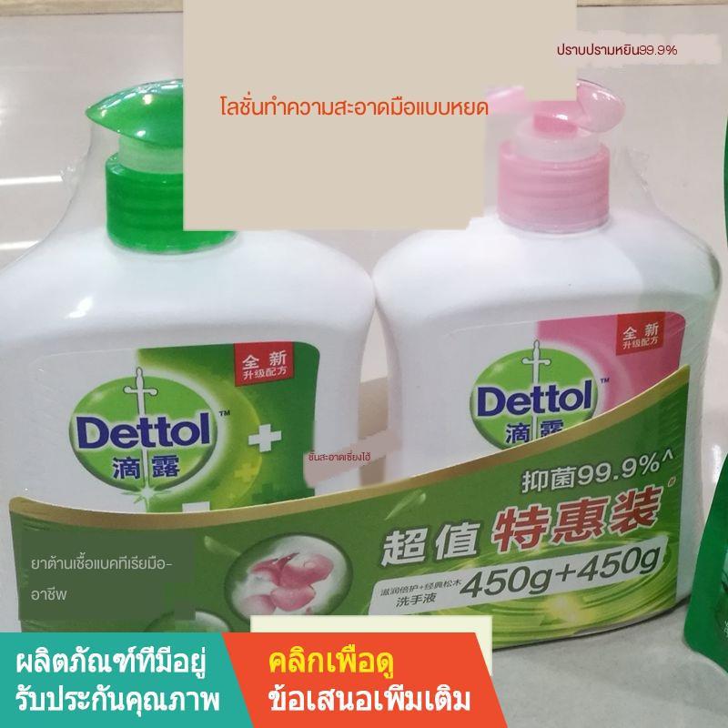 【พร้อมส่ง】【Dettol เจลล้างมืออ】✻500ml เดทตอลบรรจุขวดแอนตี้แบคทีเรียและแอนตี้แบคทีเรียคลาสสิกไพน์ดับเบิลแคร์ถุงเจลทำค