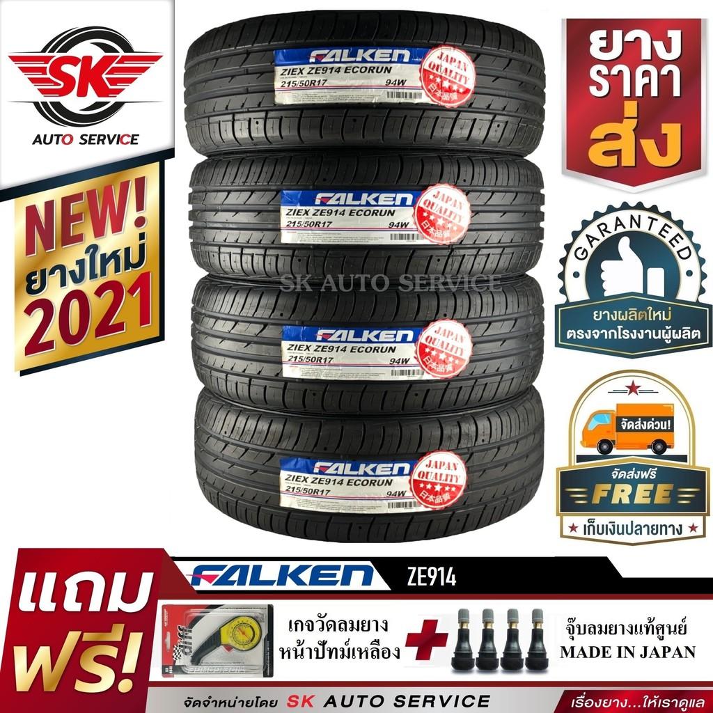 ยางรถยนต์ FALKEN 215/50R17 (เก๋งล้อขอบ17) รุ่น ZIEX ZE914 4 เส้น (ยางใหม่ปี 2021) รุ่นใหม่ ! มาตรฐานญี่ปุ่น