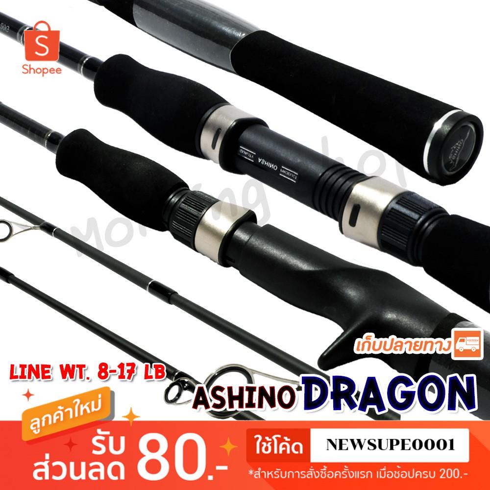 คันตีเหยื่อปลอม Ashino Dragon Line wt. 8-17 lb Lure wt. 8-20 g. ❤️ใช้โค๊ด NEWSUPE0001 ลดเพิ่ม 80 ฿ ❤️
