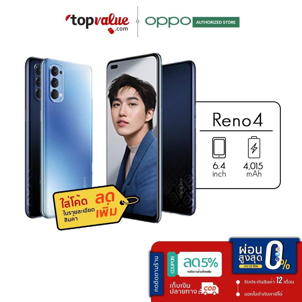 [เหลือ8,990 MALL15JUN] Oppo มือถือ ออปโป้ Reno 4 8/128GB เครื่องศูนย์ไทยรับประกัน 1 ปี