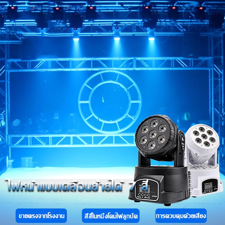 ไฟเวที ไฟเลเซอร์ในผับ ไฟส่ายหัว ไฟเวทีส่ายหัว ไฟลำแสง 7 ลาย ไฟแฟลชเวที 80 วัตต์ ไฟเวที ไฟKTVห้องส่วนตัว ไฟเลเซอร์ LED ไฟ