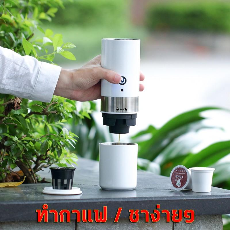 เครื่องชงกาแฟพกพา การควบคุมอัจฉริยะด้วยปุ่มเดียวเครื่อเครื่องชงกาแฟมินิ  เครื่องชงกาแฟ เครื่องทำกาแฟแบตเตอรี่ภายนอก+USB