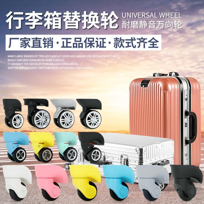❇ぬ ล้อเอนกประสงค์ล้อรถเข็น กระเป๋าเดินทางหนังลื่นล้อสากลเปลี่ยนกระเป๋ากรณีรถเข็นอุปกรณ์เสริมล้อล้อใบ้รหัสผ่าน