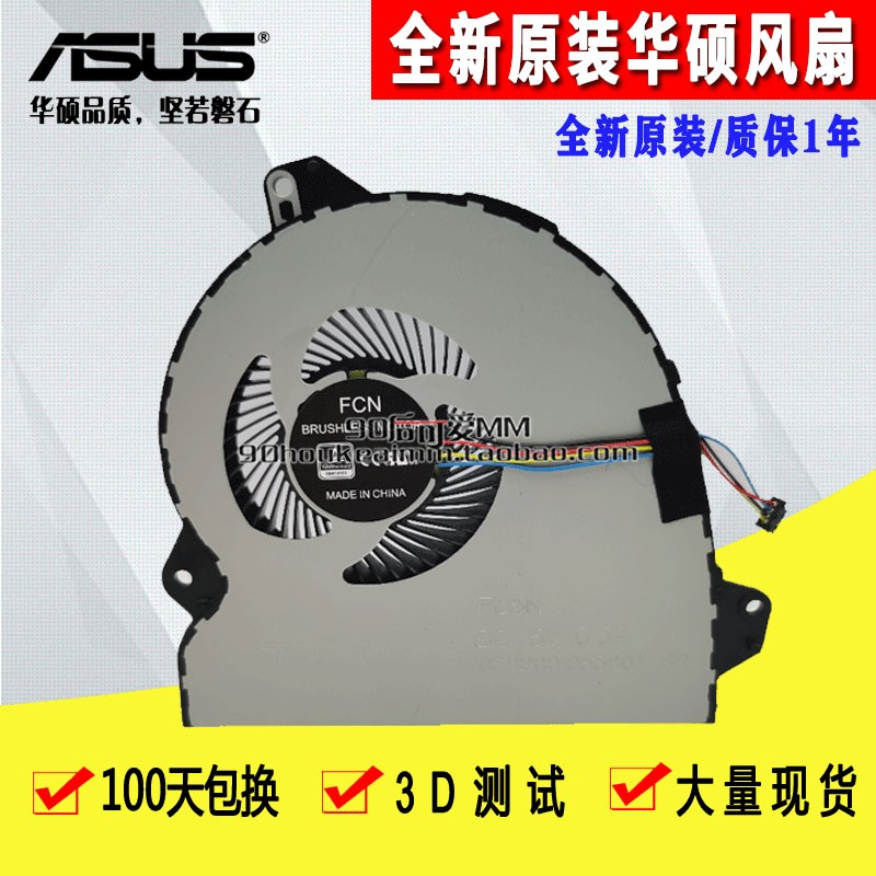 ASUS ASUS ROG FZ53V FZ63V ZX53VD GL553VW GL753VE notebook fan     90后可爱mm