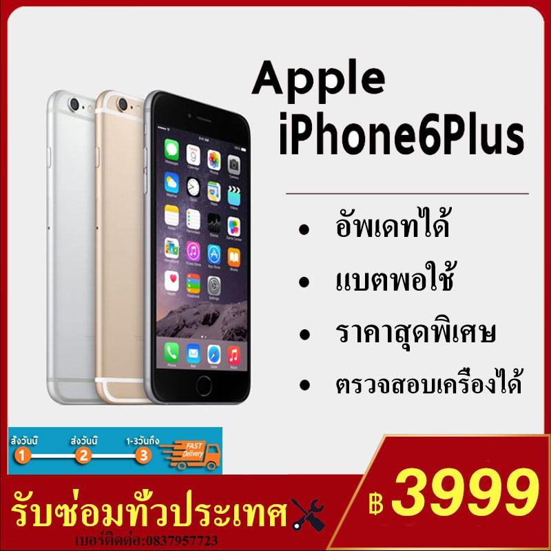 【ถ่ายวิดีโอได้จริง】【จัดส่งวันน】ไอโฟน6Plus มือสอง apple iphone 6plus มือสอง 16GB/ 64GB