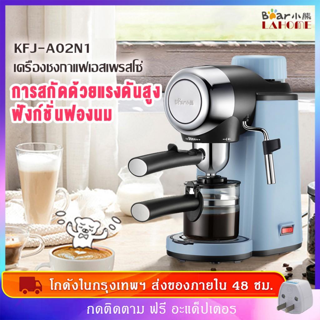 LAHOME Bear KFJ-A02N1 เครื่องชงกาแฟ เครื่องชงกาแฟเอสเพรสโซ การทำโฟมนมแฟนซี การปรับความเข้มของกาแฟด้วยตนเอง เครื่องทำกาแฟ