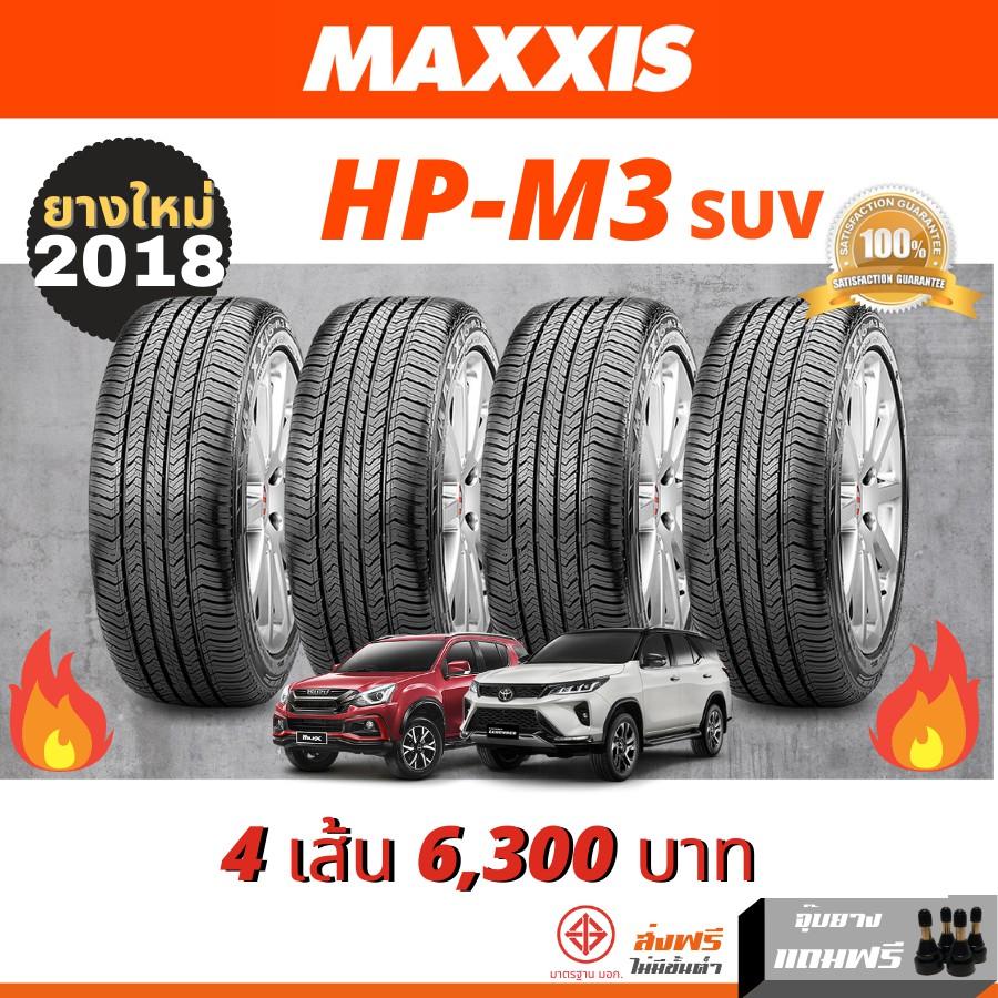[4เส้นส่งฟรี] MAXXIS HP-M3 ยางรถยนต์ ขอบ16-18 215/65R16 265/70R16 215/55R17 235/50R18 265/65R18 ยางSUVรถตู้
