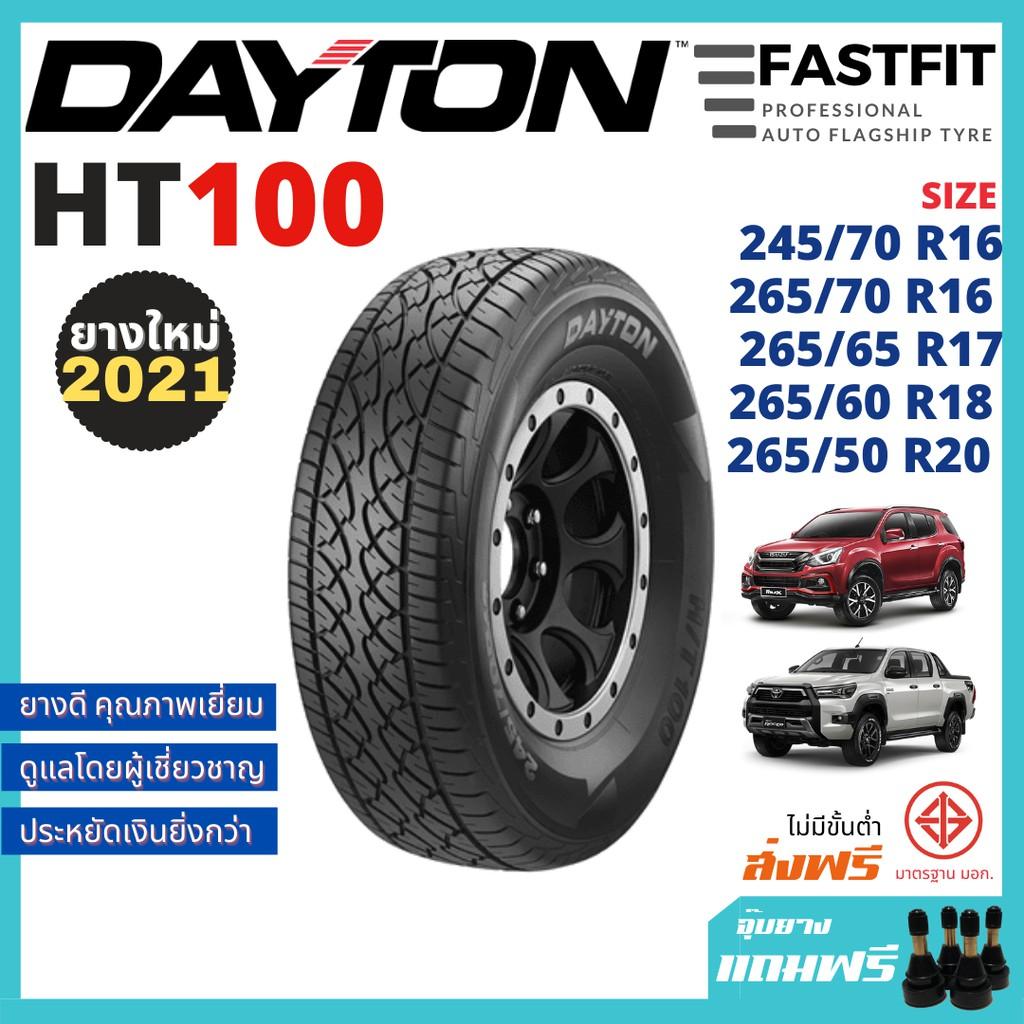 DAYTON ยางรถยนต์ 245/70 R16, 265/70 R16, 265/65 R17, 265/60 R18, 265/50 R20 รุ่น HT100 ยางSUVปี21 ฟรีจุ๊บลม