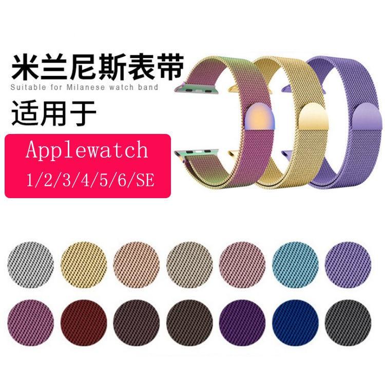 ※※ สายนาฬิกาข้อมือสแตนเลสสําหรับ Applewatch6 / 5 / 4 / 3 / 2se