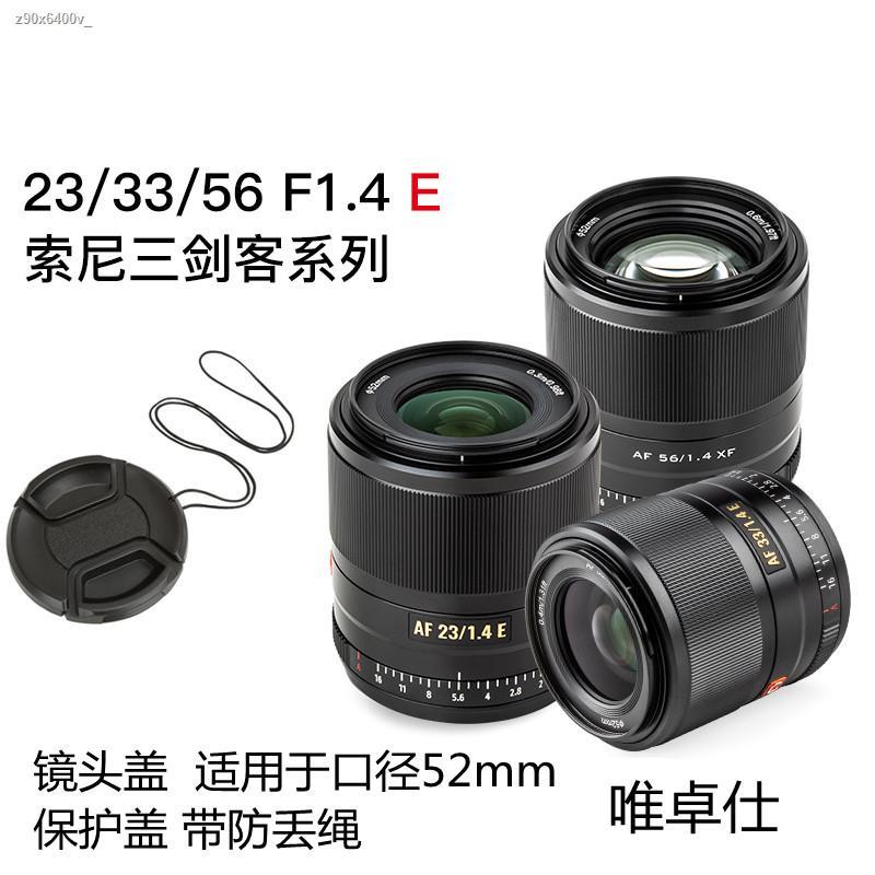 SLR camera♠❇Weizhuoshi เลนส์ Sony 23mm/33mm/56mmF1.4 52mm เลนส์ Sony E-mount ฝาครอบด้านหน้าฝาครอบป้องกัน