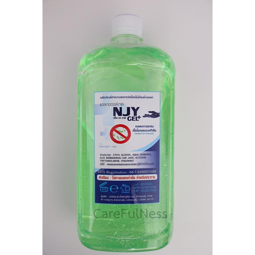 แอลกอฮอล์เจล เจลล้างมือ 1000 ml.