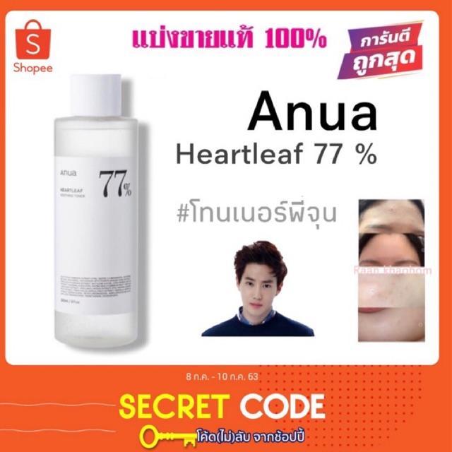 🔥แบ่งขายโทนเนอร์พี่จุนAnua Heartleaf 77% Soothing Toner