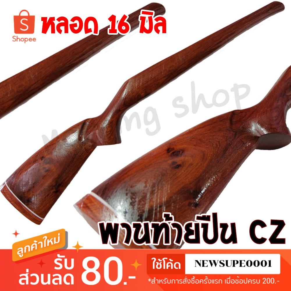 พานท้ายปืน PCP ท้ายประดู่ CZ452  ❤️  ใช้โค๊ด NEWSUPE0001 ลดเพิ่ม 80 ฿  ( ขั้นต่ำ 200฿ ) ❤️