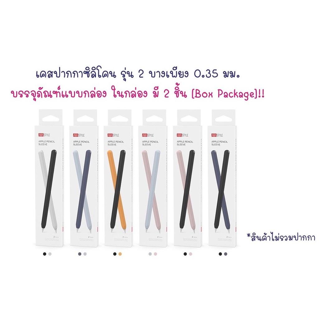 ประโยชน์ใหม่♈㍿พร้อมส่ง🇹🇭ปลอกปากกา Applepencil Gen 2 รุ่นใหม่ บาง0.35 เคส ปากกา ซิลิโคน ปลอกปากกาซิลิโคน เคสปากกา Appl