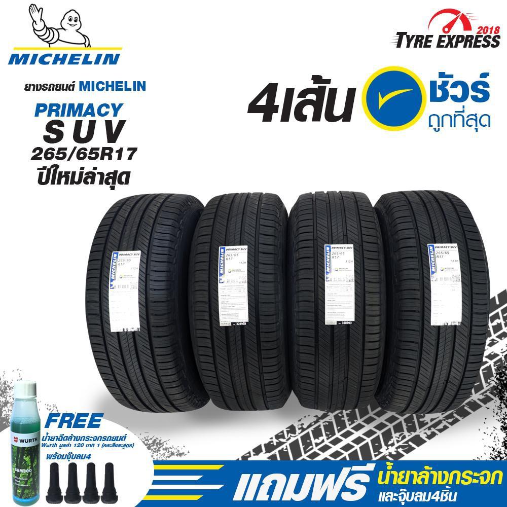 ยางรถยนต์ มิชลิน Michelin ยางขอบ17 รุ่น Primacy SUV ขนาด 265/65R17  (4 เส้น)  แถม น้ำยาล้างกระจก Wurth 1 ขวด