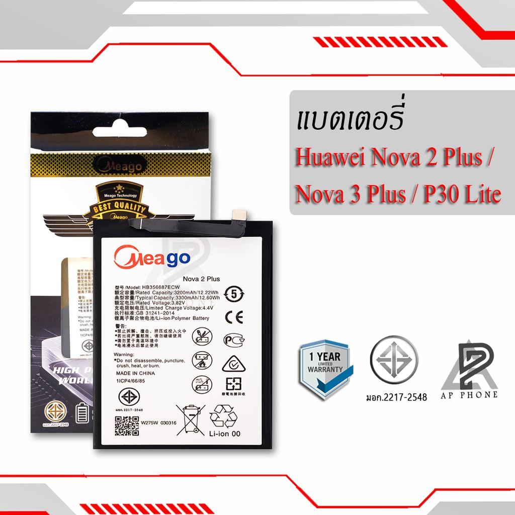แบตโทรศัพท์ Huawei Nova2 Plus / Nova 2i / Nova3 Plus / P30 Lite / HB356687ECW แบตแท้100% มีรับประกัน1ปี